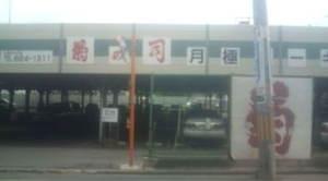 Nakagawa1